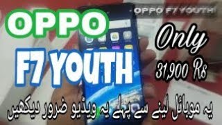 Oppo F7 Youth Black  unboxing in urdu/hindi 31,900 Rs - iTinbox