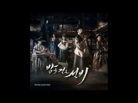 Oh Joon Sung (오준성) - Scholar Who Walks the Night (밤을 걷는 선비) BGM Full