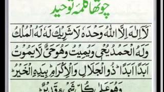 download lagu Fourth Kalima Tauheed Oneness Of Allah gratis