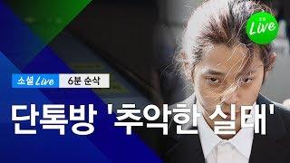 단톡방 '추악한 실태'   소셜라이브 6분 순삭