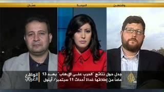 الواقع العربي 11/9/2014