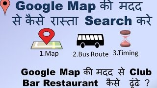 How To Find | Bus Route | Restaurant | pub | Cafe | Map | Using Google Map