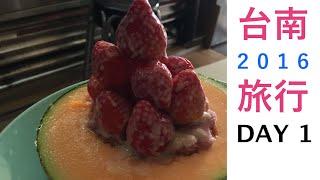 2016年 台湾台南旅行 1日目