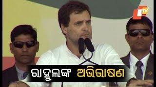 Rahul Gandhi's speech in Rourkela PART 1