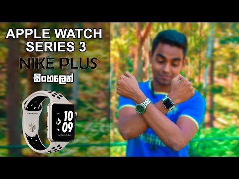 Apple Watch Series 3 Nike plus Review in Sinhala   The best wearable for iPhones