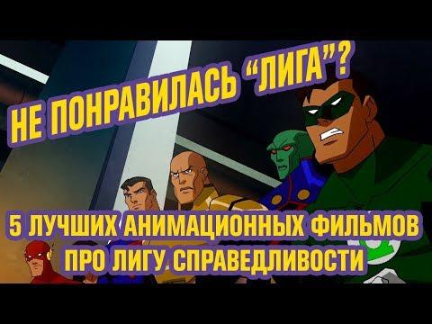 ЛИГА СПРАВЕДЛИВОСТИ - лучшие АНИМАЦИОННЫЕ фильмы DC | Бэтмен, Супермен, Зеленый Фонарь
