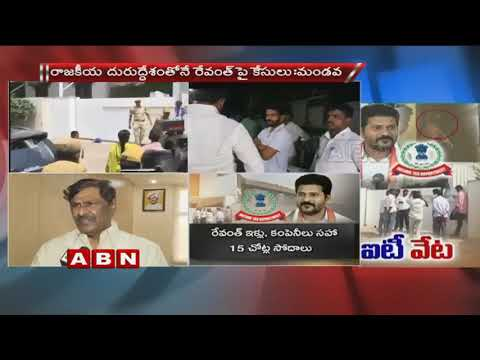 TTDP Leader Mandava Venkateshwara Rao Responds Over IT Raids On Revanth Reddy House | ABN Telugu
