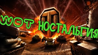 World of Tanks | Ностальгия