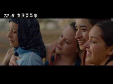 《#女孩要革命》正式預告✖12/06掀起霓裳風暴