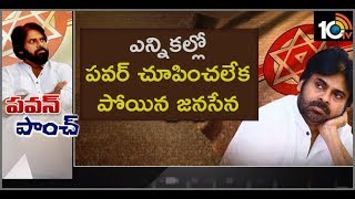 Special Story on Janasena Massive Defeat in 2019 Elections | 20TV News