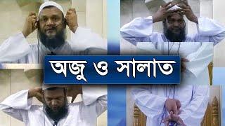 Bangla Waz Oju O Namaz by Abdur Razzak bin Yousuf | Jumar Khutba | Free Bangla Waz