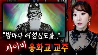 [토미] 한국의 사이비 용화교를 창시한 교주의 끔찍한 실체, 재산과 몸까지 희생되다..   토요미스테리   디바제시카