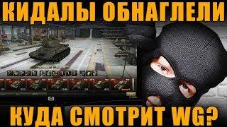 КИДАЛЫ СОВСЕМ ОБНАГЛЕЛИ! КУДА СМОТРИТ WG?! [ World of Tanks ]
