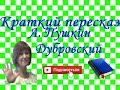 Краткий пересказ А Пушкин Дубровский mp3