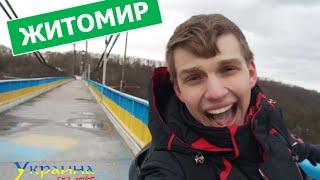 Украина без денег - ЖИТОМИР (выпуск 10)