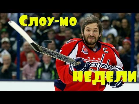 Лучшее слоу-мо минувшей недели НХЛ