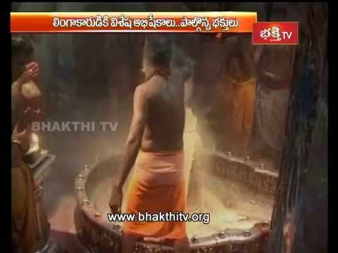 Mahakaleshwar Ujjain Video at Ujjain Mahakaleshwar