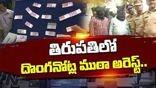 Fake Currency Gang Busted in Tirupati, Seized 2.95 Fake Currency Notes | NTV