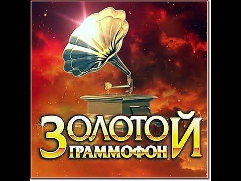 Золотой Граммофон 2013 от Русского Радио. (полная версия)