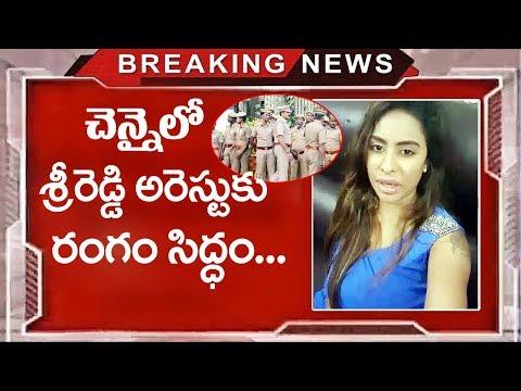 Actor Sri Reddy Arrested In Chennai | Sri Reddy Tamil Leaks | Raghava Lawrence | Top Telugu Media