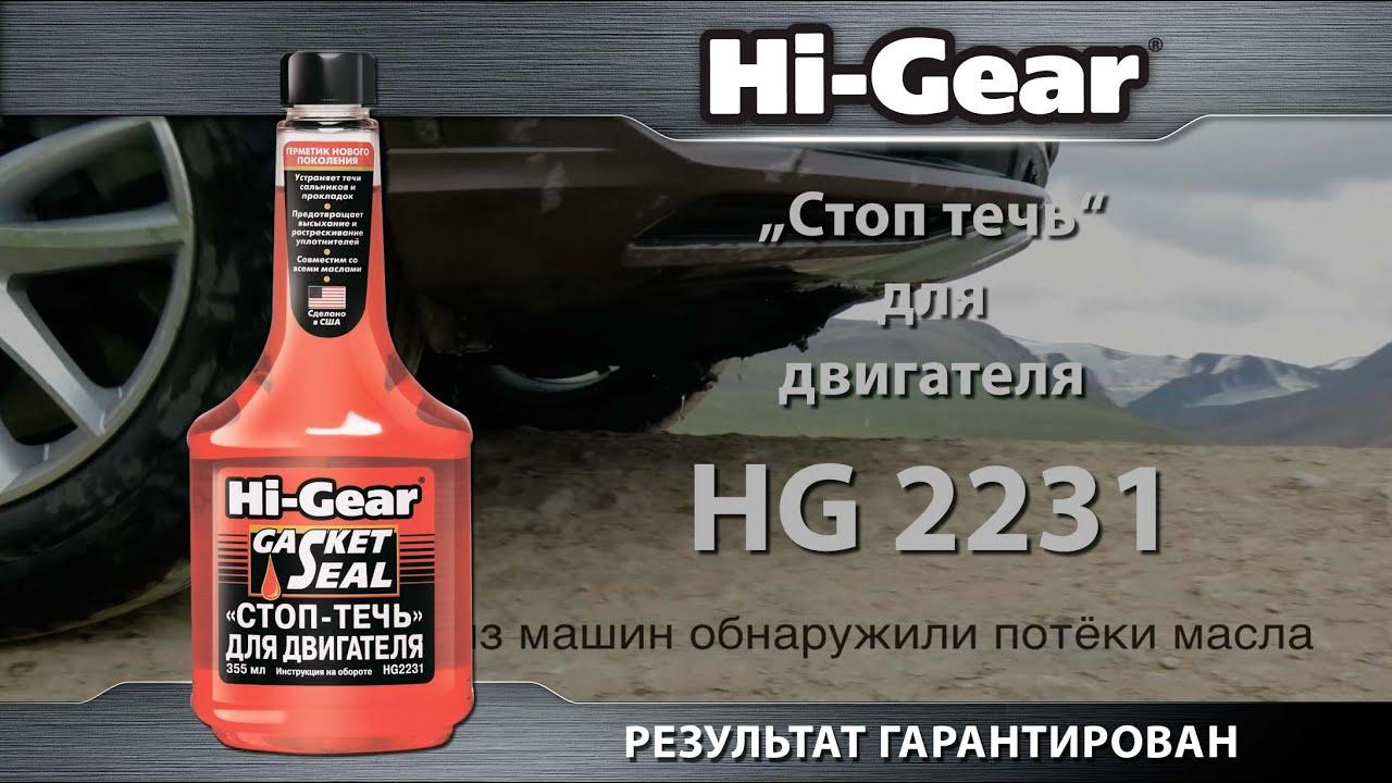 Стоп-течь для двигателя hi gear