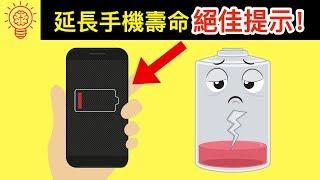 15個【害你手機短壽】的常見錯誤!