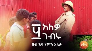 Sunday With EBS 50 Aleka Gebru Funny Video