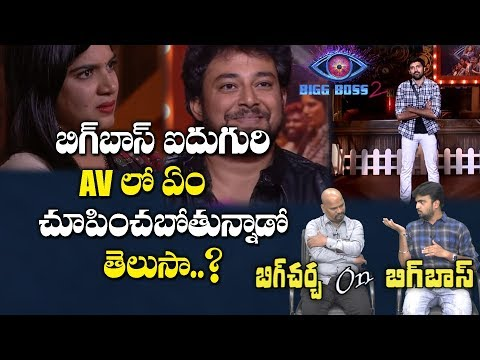 Big Debate on Final Av of Bigg Boss 2 Telugu | Big Debate on Bigg boss 2 Telugu | Y5 tv |