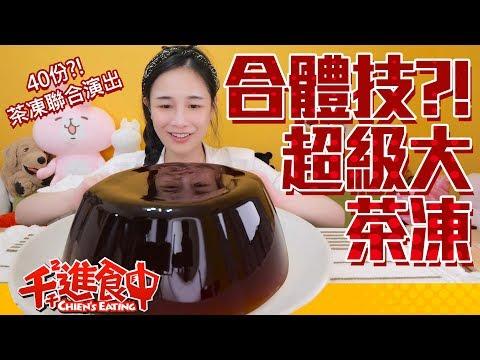 【千千進食中】大熱天消暑秘方 自己做大茶凍!!40個茶凍的合體技!!!
