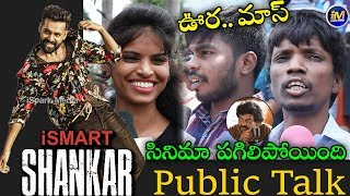 Ismart Shankar Movie Public Talk | Ismart Shankar Review | Ram Pothineni | Puri Jagannadh | Ispark
