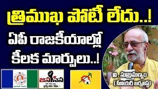 ఏపీలో త్రిముఖ పోటీ ఉండదు.! అధికారం ఎవరిది?|Senior Journalist V.Subrahmanyam Viewpoint on AP Politics