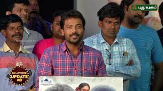 Pandiarajan son Prithiviraj Speech at Kadhal Munnetra Kazhagam Movie Audio Launch