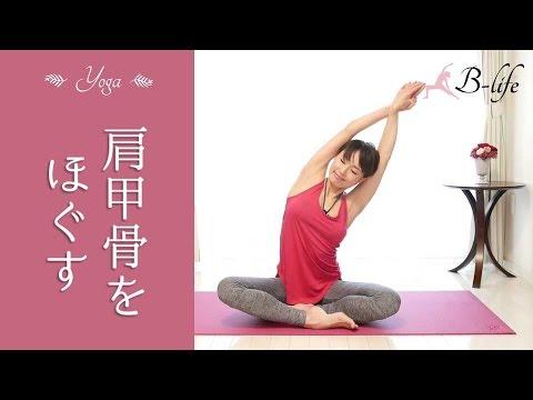 【ダイエット ダンス動画】肩甲骨をほぐすヨガ☆ 肩こり・腰痛さようなら!  – Längd: 18:48.