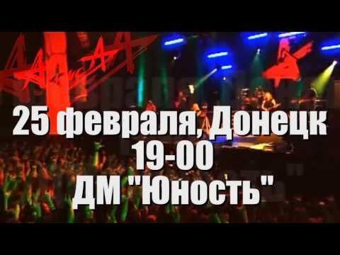 Купить билет на концерт Алиса в 2014 в Донецке в ДМ Юность