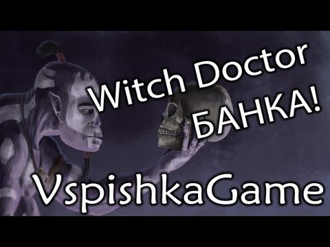 DOTA 2 - Вич Доктор, А-ха-ха, лечи!