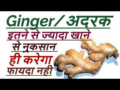 Ginger Uses, जिंजर का उपयोग कैसे करे,जिंगर किनके लिए जहर किनके लिए अमृत,