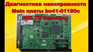 Диагностика main bn41-01190c TV Samsung.