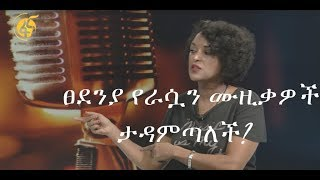 tsedeneya gebre Markos appears with a new TV show