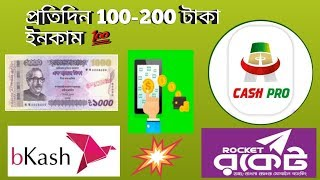 Earn Money Unlimited From Gift box Android App In Bangladesh With Payment Proof 2019 Bast apps