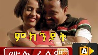 New Ethiopian Film - Mekeniyat 2016 Full Movie (ምክንያት ሙሉ ፊልም)