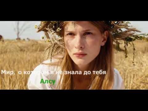 Смотреть клип Алсу - Мир о котором я не знала до тебя