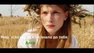 Алсу - Мир о котором я не знала до тебя