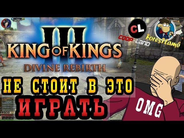 Анти-обзор: НЕ СТОИТ В ЭТО ИГРАТЬ - King of Kings 3 нереально крутое развлечение