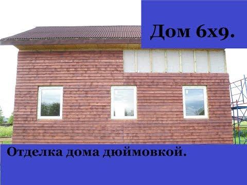 Каркасный полутораэтажный дом 6 х 9 от плана до постройки своими руками