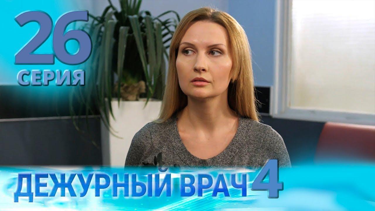 ДЕЖУРНЫЙ ВРАЧ-4 / ЧЕРГОВИЙ ЛІКАР-4. Серия 26