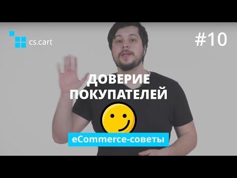 Как завоевать доверие клиентов интернет-магазина