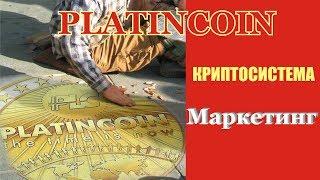 PlatinCoin  Криптосистема  Маркетинг  Полный обзор