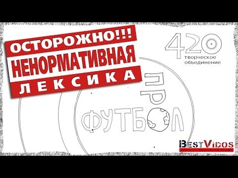 С юмором ПРО ФУТБОЛ • Студия 420