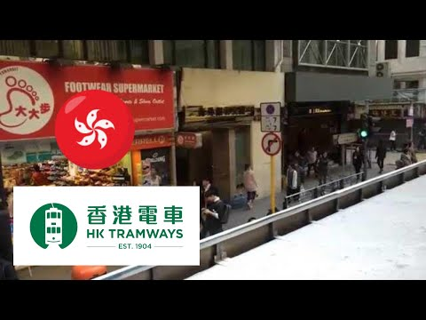 香港電車西港城到中環恒生銀行總行 Hong Kong Tram Western Market to Hang Seng Bank Headquarter (01042)
