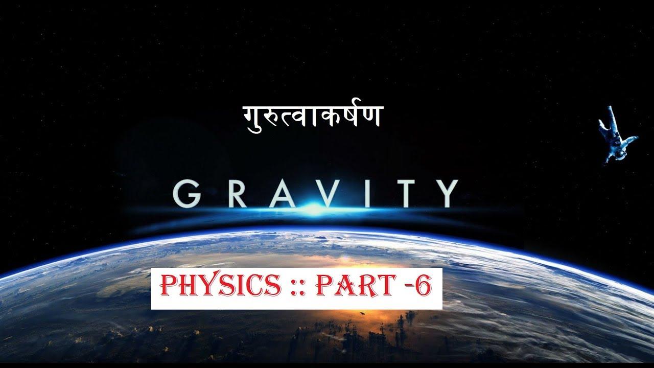 Gravity physics kids